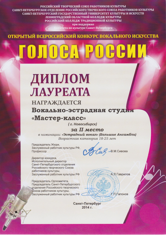 Лауреаты вокального конкурса