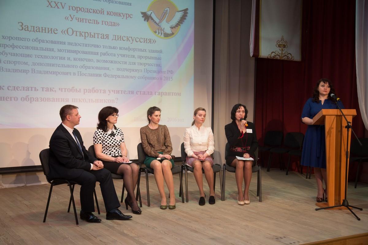 Выступление на конкурсе учителей